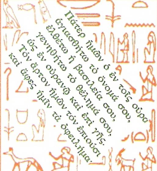 Transcription de textes latins anciens