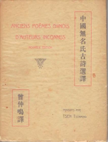 Annonce occasion, vente ou achat 'Anciens poèmes chinois d\'auteurs inconnu'