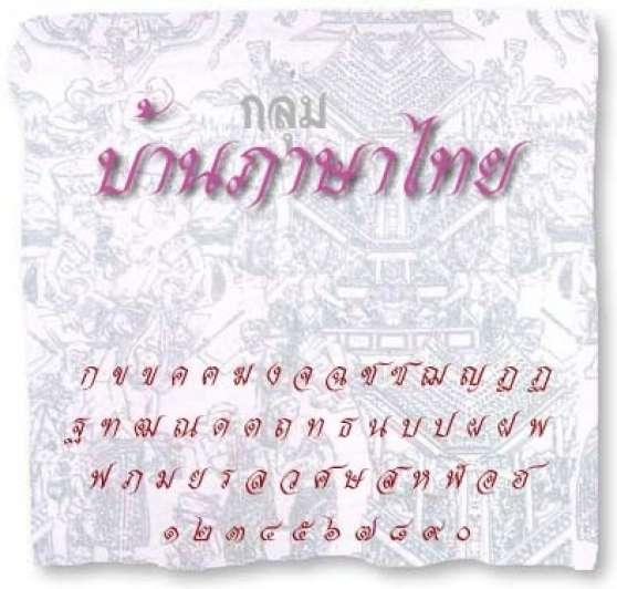 Cour de Thai